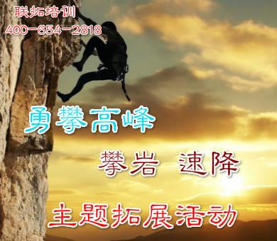"""""""勇攀高峰""""-成都拓展公司"""