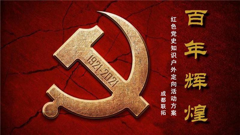 【成都聯拓】《百年輝煌》紅色黨史戶外定向活動